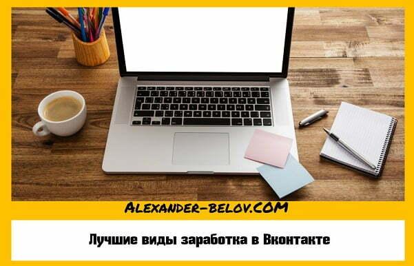 виды заработка Вконтакте