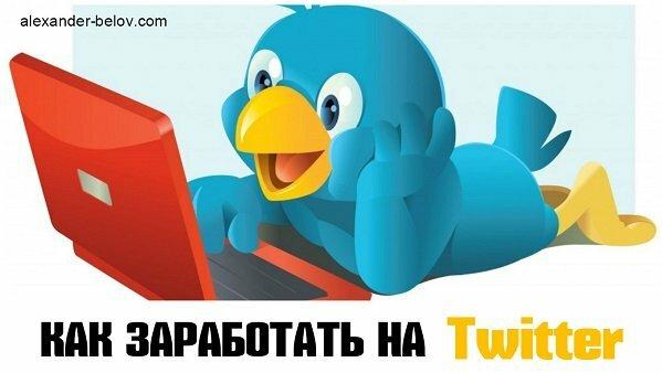 Как заработать на твиттере