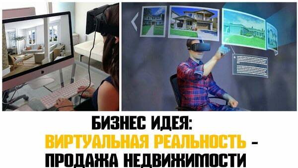 biznes-ideya-virtualnaya-realnost