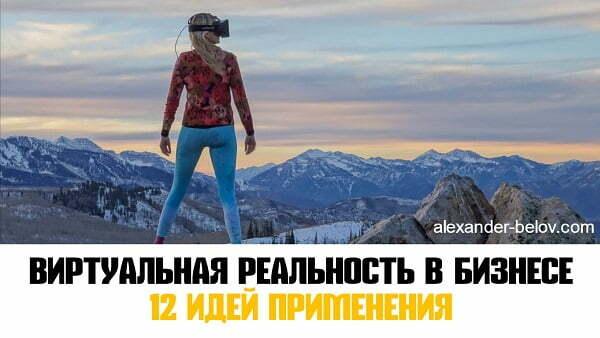 virtualnaya-realnost-v-biznese