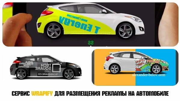 novyj-biznes-na-reklame-wrapify-reklamnye-obyavleniya-na-avtomobile