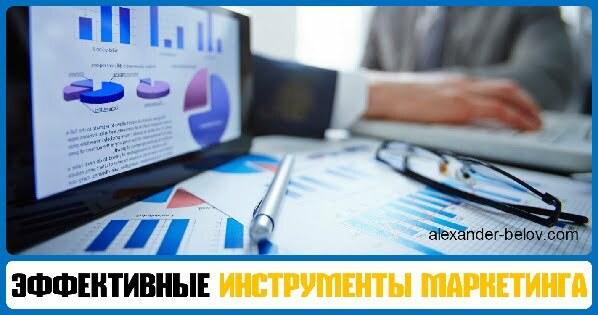 samye-effektivnye-instrumenty-internet-marketinga
