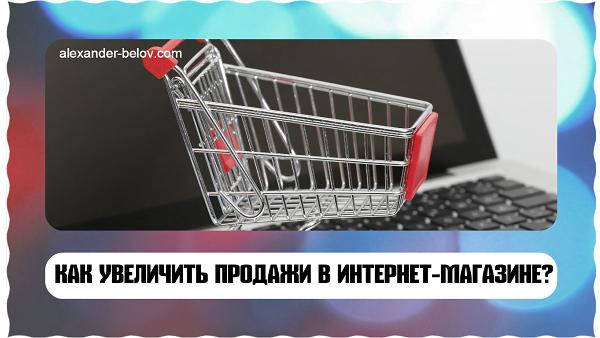 kak-uvelichit-prodazhi-v-internet-magazine
