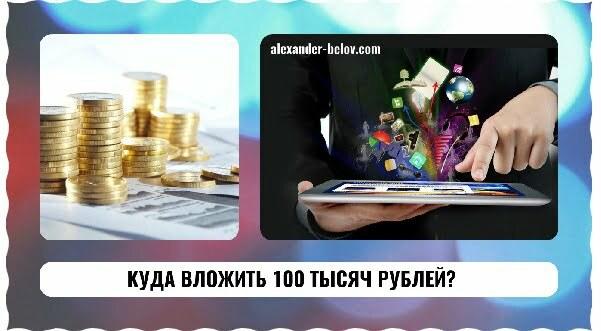 kuda-vlozhit-100-tysyach-rublej