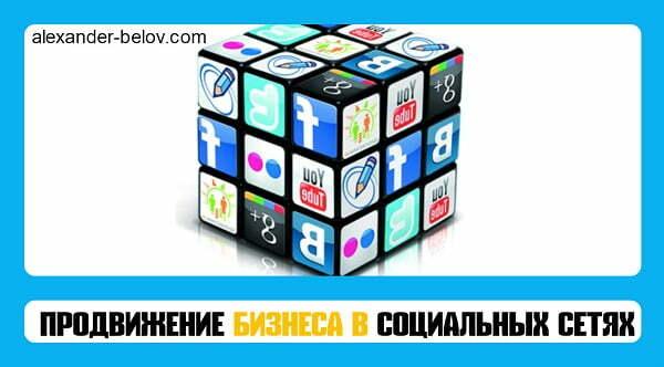 prodvizhenie-biznesa-v-socialnyx-setyax