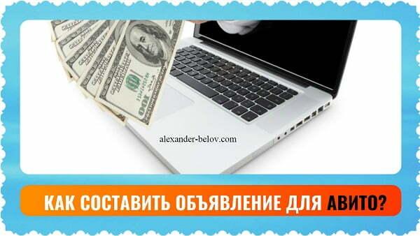 kak-sostavit-obyavlenie-dlya-avito