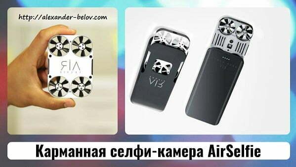 karmannaya-selfi-kamera-airselfie