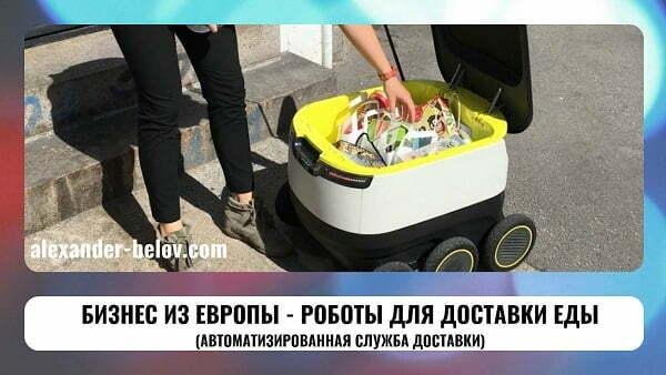 roboty-dlya-dostavki-edy-starship