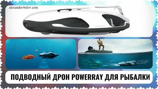 Подводный дрон powerray для рыбалки