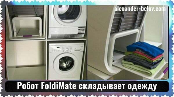 Робот FoldiMate складывает одежду