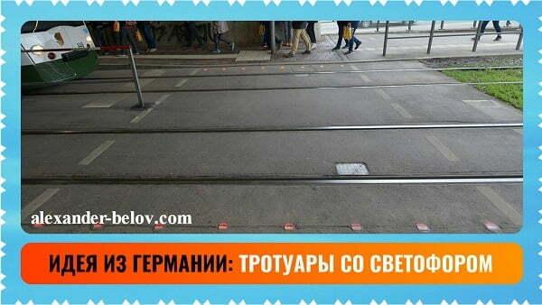 trotuary-so-vstroennym-svetoforom-ideya-iz-germanii