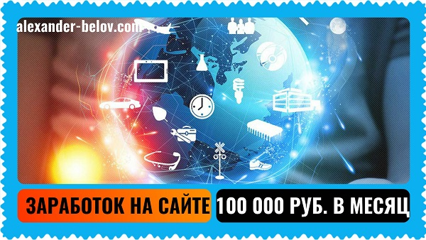 zaabotok-na-sajte-100-000-rublej-v-mesyac