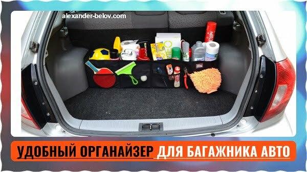 Органайзер для багажника авто