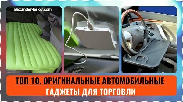 ТОП 10. Оригинальные автомобильные гаджеты для продажи. Бизнес
