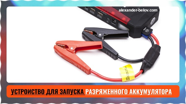Устроиство для запуска разряженного аккумулятора