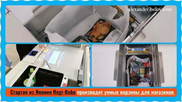 Стартап из Японии Regi-Robo производит умные корзины для магазинов