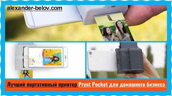 Лучший портативный принтер Prynt Pocket для домашнего бизнеса