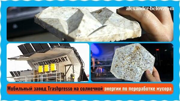 Мобильный завод Trashpresso на солнечной энергии по переработке мусора