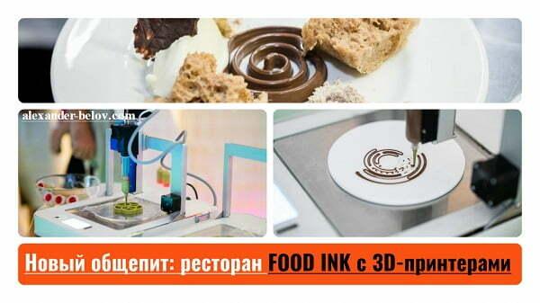 Новый общепит ресторан FOOD INK с 3D-принтерами
