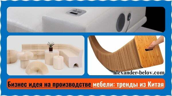Бизнес идея на производстве мебели тренды из Китая