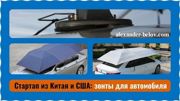 Стартап из Китая и США зонты для автомобиля