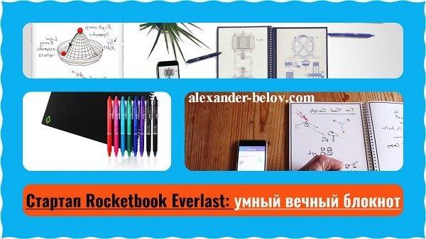 Стартап Rocketbook Everlast умный вечный блокнот