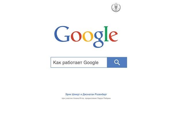 как работает гугл