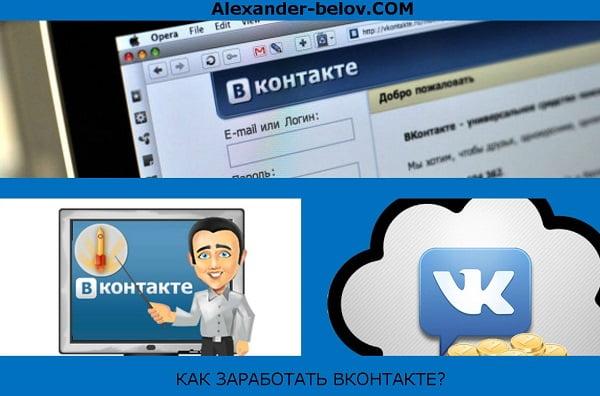 Как заработать Вконтакте1