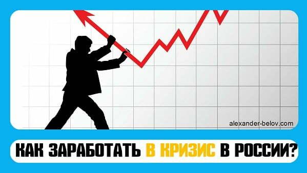 Как заработать в кризис в россии несложная работа в интернете без вложений