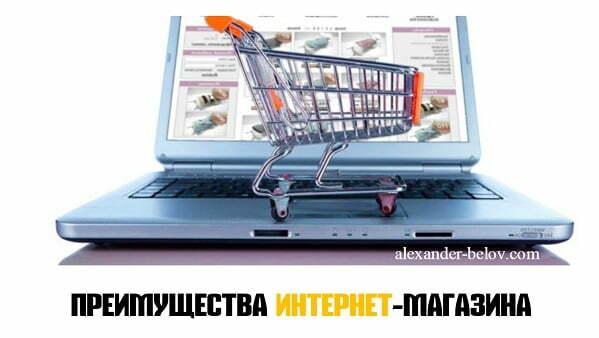 preimushhestva-internet-magazina
