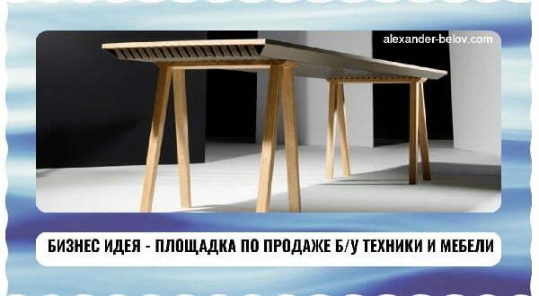 prodazha-podderzhannoj-mebeli-i-texniki-ideya-malogo-biznesa