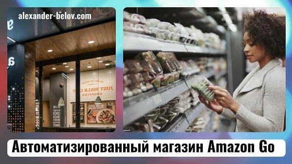 avtomatizirovannyj-magazin-amazon-go