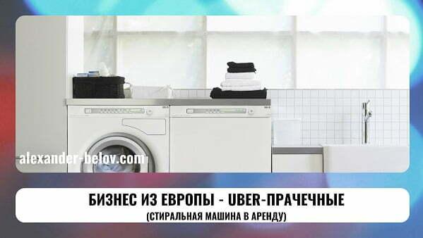 biznes-iz-evropy-v-2017-god-stiralnaya-mashina-v-arendu
