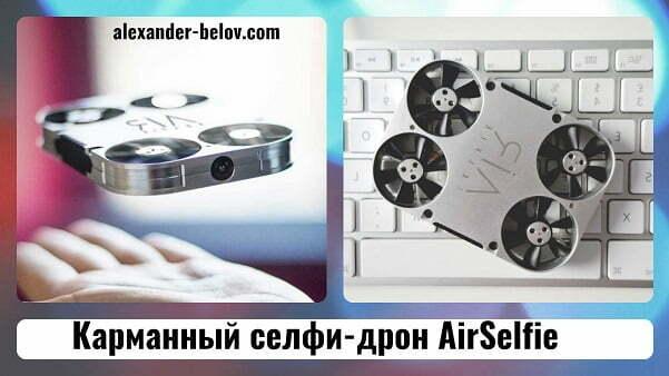 karmannyj-selfi-dron-airselfie