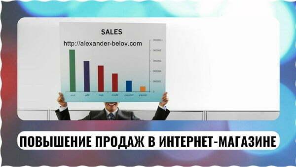 povyshenie-prodazh-v-internet-magazine