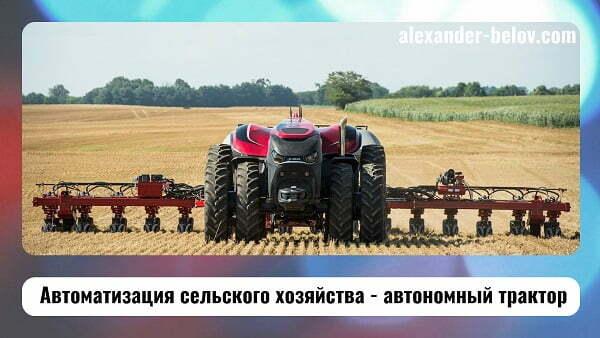 avtomatizaciya-selskogo-xozyajstva-avtonomnyj-traktor