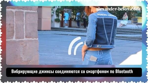 Вибрирующие джинсы соединяются со смартфоном по Bluetooth
