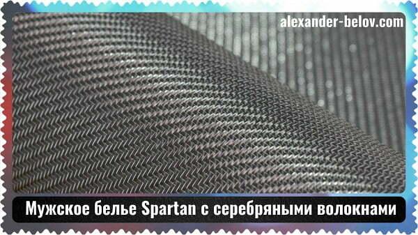 Мужское нижнее белье Spartan с серебряными волокнами