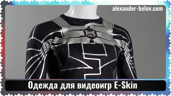 Одежда для видеоигр E-Skin