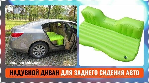 Надувной диван для заднего сидения авто