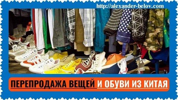 Перепродажа вещей и обуви из Китая