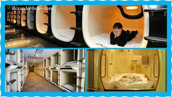 Капсульные отели из Японии