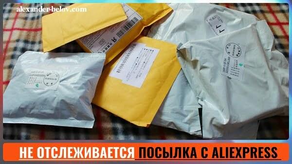 Не отслеживается посылка на Aliexpress. Что делать