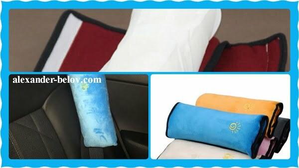 Подушка для ремня безопасности