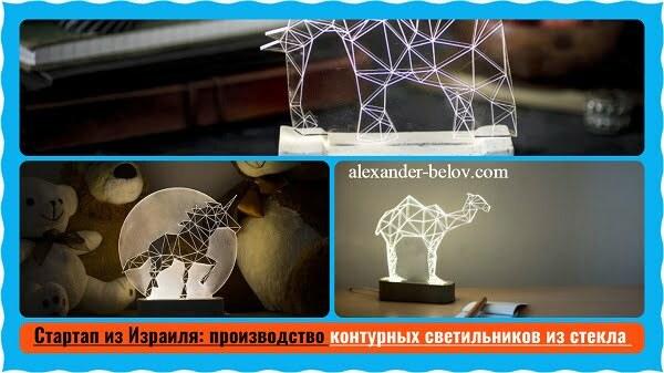 Стартап из Израиля производство контурных светильников из стекла