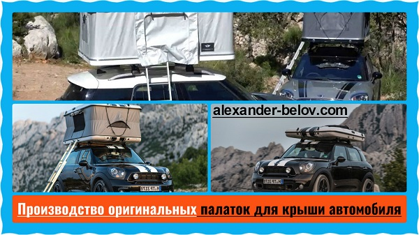 Производство оригинальных палаток для крыши автомобиля