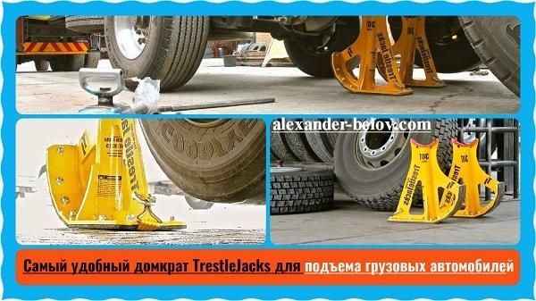 Самый удобный домкрат TrestleJacks для подъема грузовых автомобилей