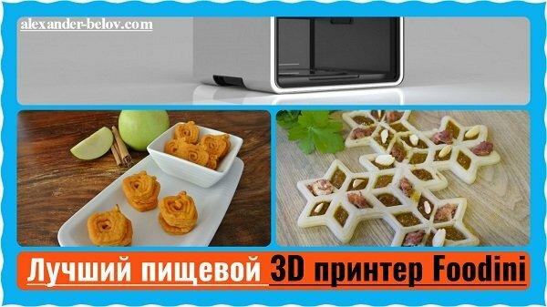 Лучший пищевой 3D принтер Foodini