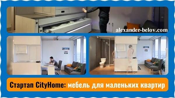 CityHome мебель для маленьких квартир