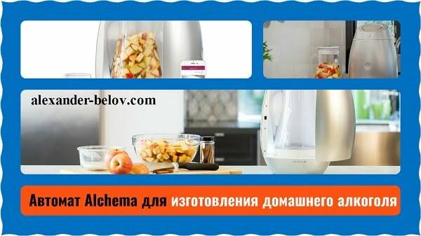 Домашний автомат Alchema для производства алкоголя